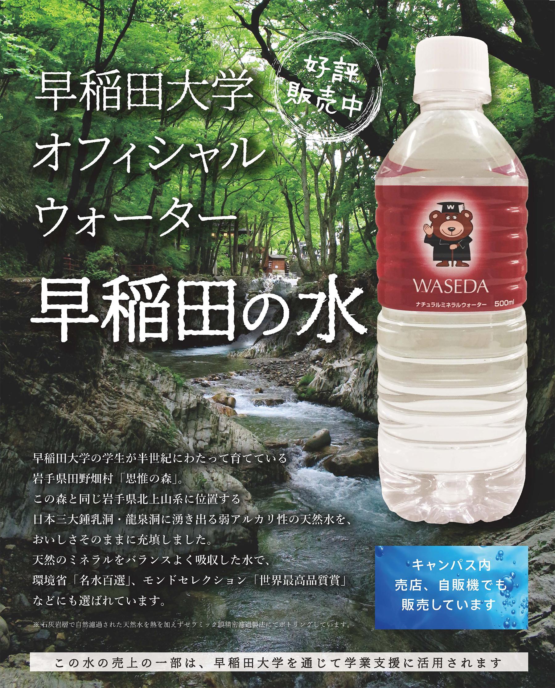 早稲田大学オフィシャルウォーターが誕生しました | 株式会社早稲田 ...